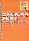 改訂版 デジタル放送教科書〈下〉 (インプレス標準教科書シリーズ)