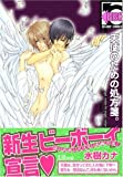 天使のための処方箋。 / 水樹 カナ のシリーズ情報を見る