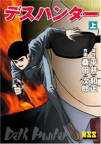 デスハンター(上) (マンガショップシリーズ)