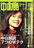 中国語ジャーナル 2007年 05月号 [雑誌]