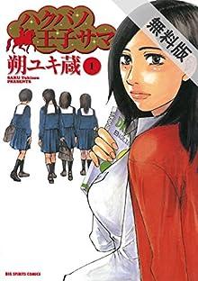 ハクバノ王子サマ(1)【期間限定 無料お試し版】 (ビッグコミックス)