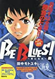BE BLUES!~青になれ~ 反撃の中学3年生編 (My First Big SPECIAL)