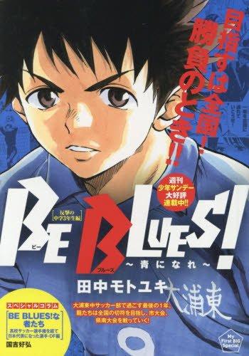 [画像:BE BLUES!~青になれ~ 反撃の中学3年生編 (My First Big SPECIAL)]
