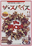 ザ・スパイス―世界の味を楽しむ食材ノート