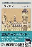 ロンドン―世界の都市の物語 (文春文庫)