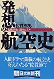 発想の航空史―名機開発に賭けた人々 (朝日文庫)