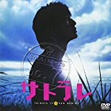 サトラレ TRIBUTE to a SAD GENIUS[DVD]