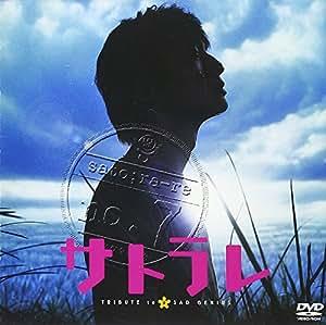 サトラレ TRIBUTE to a SAD GENIUS [DVD]
