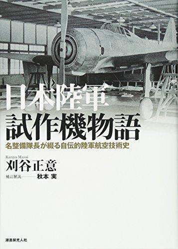 日本陸軍試作機物語―名整備隊長が綴る自伝的陸軍航空技術史