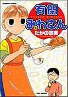 有閑みわさん 3 (バンブー・コミックス)