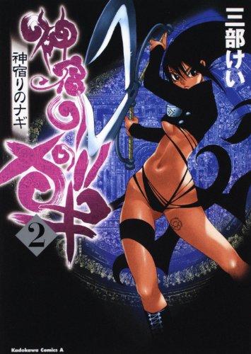 神宿りのナギ (2) (角川コミックス・エース 112-9)の詳細を見る