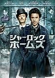 シャーロック・ホームズ[DVD]