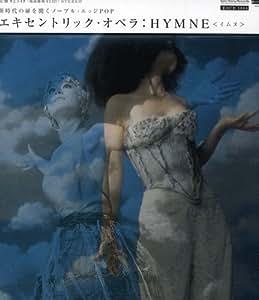 HYMNE(イムヌ)