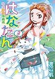 はなたん―華咲探偵事務所― 3巻(完) (バンチコミックス)