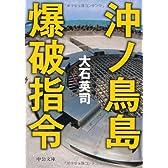 沖ノ鳥島爆破指令 (中公文庫)