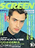 SCREEN (スクリーン) 2000年10月号 20世紀総決算スペシャル号