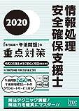 2020 情報処理安全確保支援士「専門知識+午後問題」の重点対策 (重点対策シリーズ)