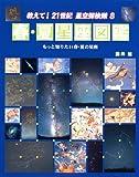 春・夏星座図鑑―もっと知りたい春・夏の星座 (教えて!21世紀星空探検隊)