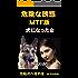 危険な誘惑・MTF版: 犬になった女 性転のへきれき