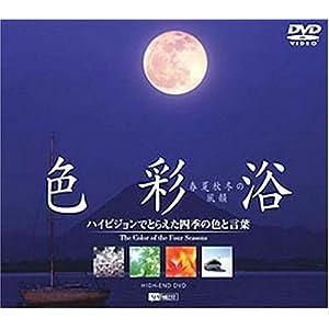 色彩浴 ・春夏秋冬の風韻~ハイビジョンでとらえた四季の色と言葉~ [DVD]