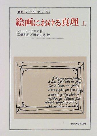 絵画における真理〈上〉 (叢書・ウニベルシタス)の詳細を見る