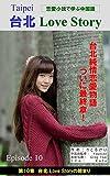 恋愛小説で学ぶ中国語 台北 Love Story 第10章(最終章): 台北 Love Storyの始まり (LITTLE-KEI.COM)