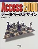 Access2000 データベースデザイン