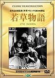 若草物語 [DVD] / キャサリン・ヘプバーン, ジョーン・ベネット, ポール・ルーカス (出演); ジョージ・キューカー (監督)