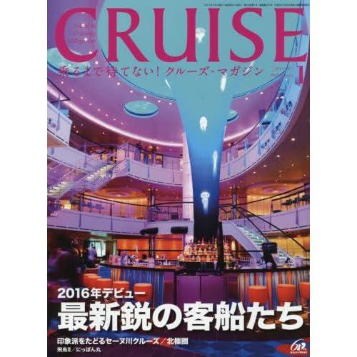 CRUISE(クルーズ) 2017年 01 月号 [雑誌]