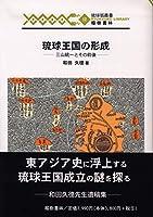 琉球王国の形成―三山統一とその前後 (琉球弧叢書12)
