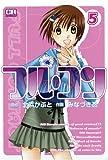 フル・コン (5) (CR comics)