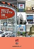 東証公式 ETF・ETN名鑑(2015年5月版)