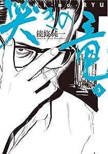 哭きの竜 3巻 表紙画像