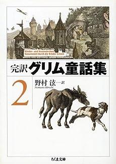 完訳グリム童話集〈2〉 (ちくま文庫)