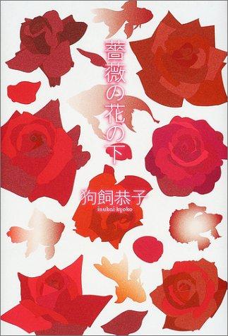 薔薇の花の下の詳細を見る