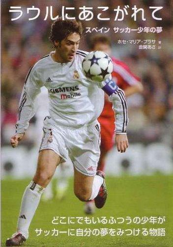 ラウルにあこがれて—スペインサッカー少年の夢