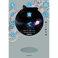 猫SF傑作選 猫は宇宙で丸くなる (竹書房文庫)