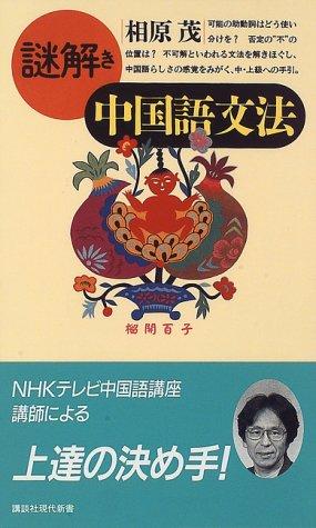 謎解き中国語文法 (講談社現代新書)の詳細を見る