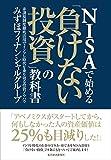 NISAで始める「負けない投資」の教科書