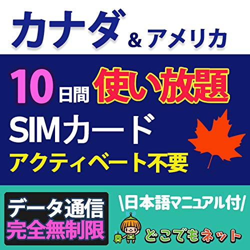 カナダ SIM カード 4G LTE 高速 定額 データ 通信 Canada トロント バンクーバー 北米 アクティベーション不要 (10日間データ無制限(通話なし))