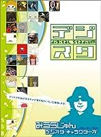 デジタル・スタジアム Vol.3 デジスタ・キャラクターズ~みうらじゅんセレクション~ [DVD]