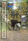 鎌倉古戦場を歩く