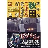 新幹線秋田「こまち」殺人事件 (角川文庫)