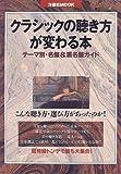 クラシックの聴き方が変わる本―テーマ別・名盤&裏名盤ガイド (洋泉社MOOK)