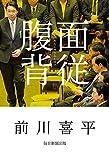 前川 喜平 (著)(25)新品: ¥ 1,101