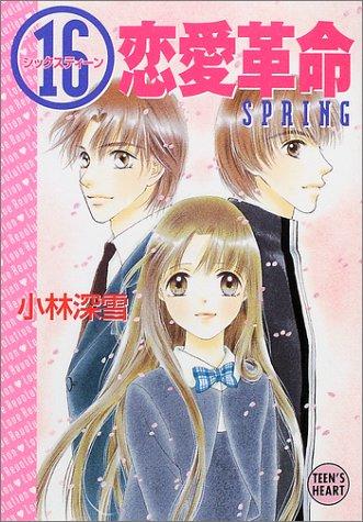 (16)(シックスティーン)恋愛革命―SPRING (講談社X文庫―ティーンズハート)の詳細を見る