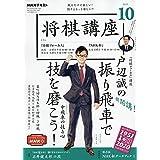 NHK将棋講座 2021年 10 月号 [雑誌]