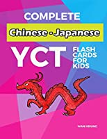 Complete Chinese - Japanese YCT Flash Cards for kids: Test yourself YCT1 YCT2 YCT3 YCT4 Chinese characters standard course