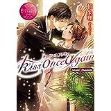 kiss once again (エタニティブックス)