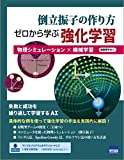 倒立振子の作り方ゼロから学ぶ強化学習―物理シミュレーション×機械学習